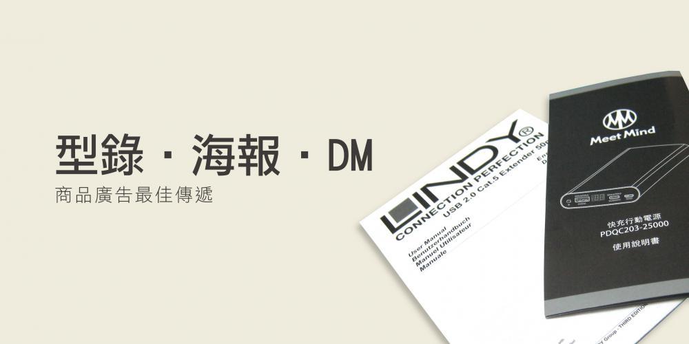 Product DM