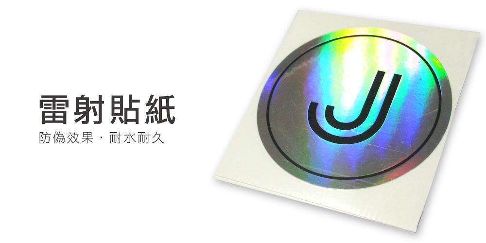 Laser sticker